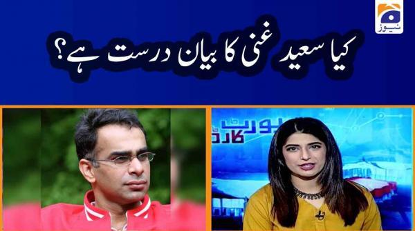 Babar Sattar | Kya Saeed Ghani ka bayan durust hai?