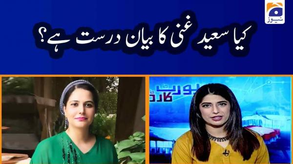 Mehmal Sarfaraz | Kya Saeed Ghani ka bayan durust hai?