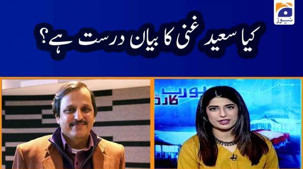Mazhar Abbas | Kya Saeed Ghani ka bayan durust hai?