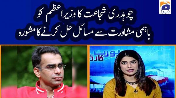 Babar Sattar | Ch Shujaat ka PM Imran ko bahemi mushawarat se masail hal karney ka mashwara