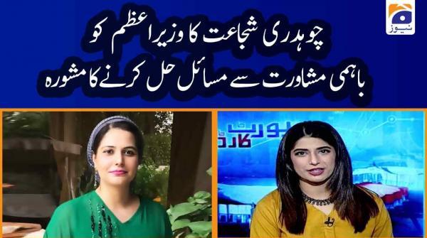 Mehmal Sarfaraz | Ch Shujaat ka PM Imran ko bahemi mushawarat se masail hal karney ka mashwara