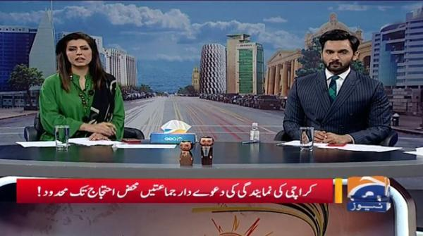 Karachi me loadshedding, MQM ka Islamabad me dharnay ka ailan !
