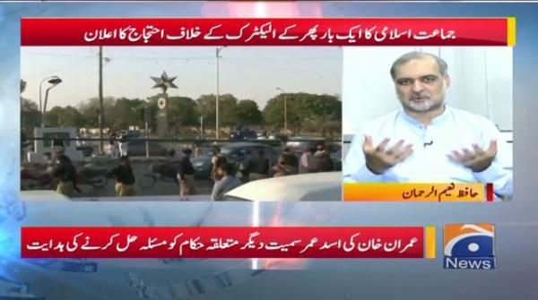 Karachi me bijli k masail, jamat-e-Islami ki awaz sab se buland rahi !