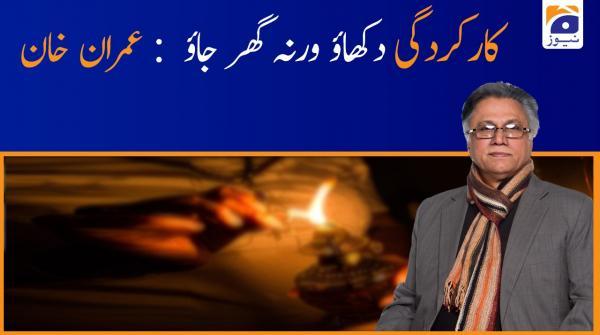 Karkardagi Dikhao Warna Ghar Jao | PM Imran Khan