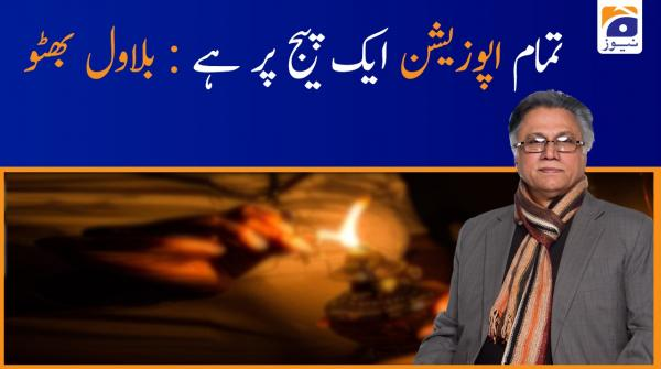 Tamam Opposition Aik Page Par Hai | Bilawal Bhutto