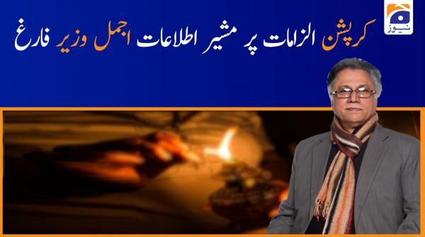Corruption Ilzamaat Par Musheer-e-Ittelaat Ajmal Wazir Farigh