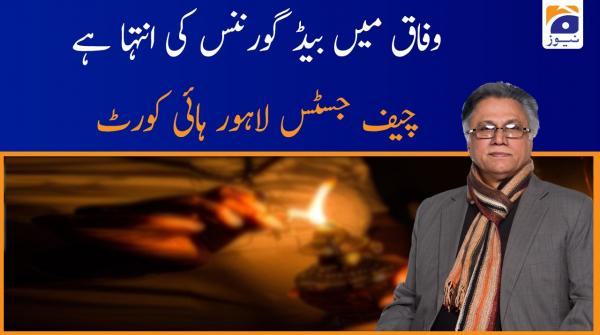 Wifaq Main Bad Governors Ki Inteha Hai | Chief Justice LHC