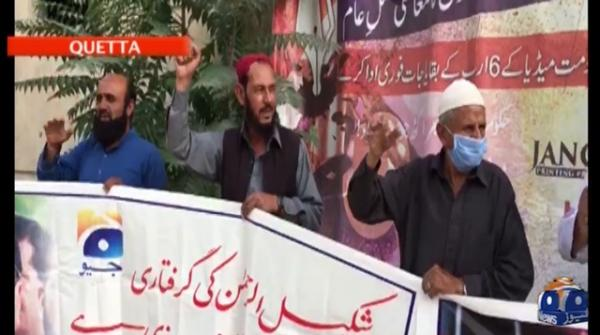 Protests against Mir Shakil-ur-Rahman's arrest held in several cities