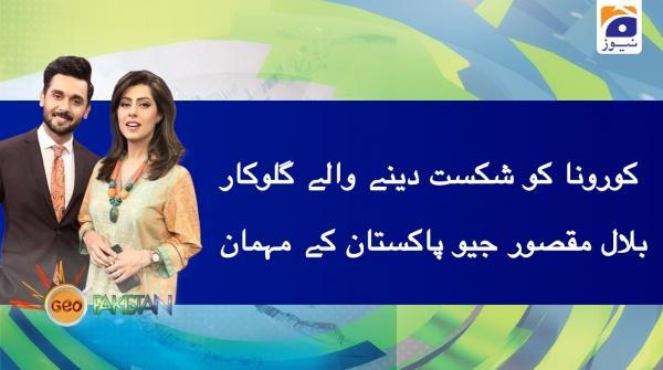 Geo Pakistan | 13th July 2020