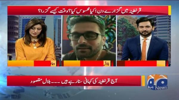 Corona Ko Shikast Dene Walay Gulukaar Bilal Maqsood Geo Pakistan K Mehmaan
