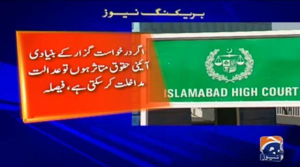 چینی انکوائری کمیشن کیس ، اسلام آباد ہائیکورٹ نے تفصیلی فیصلہ جاری کردیا
