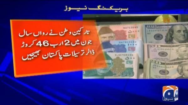 مالی سال 20 میں بیرون ملک مقیم پاکستانیوں نے ریکارڈ ساز ترسیلات وطن عزیز بھیجیں