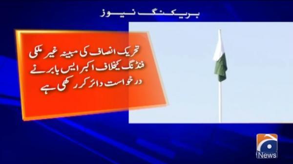سیاسی جماعتوں کی فنڈنگ کی تحقیقات- الیکشن کمیشن نے پاکستان تحریک انصاف کو15 جولائی کو طلب کر لیا