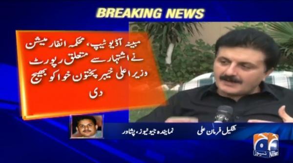 سابق مشیر اجمل وزیر کی جانب سے اشتہار دینے پر  اسٹیرنگ کمیٹی کے رولز کی خلاف ورزی کا انکشاف ہوا ہے۔