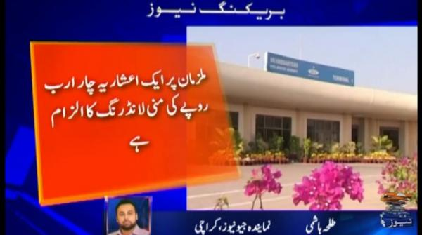 FIA registers cases against private airline
