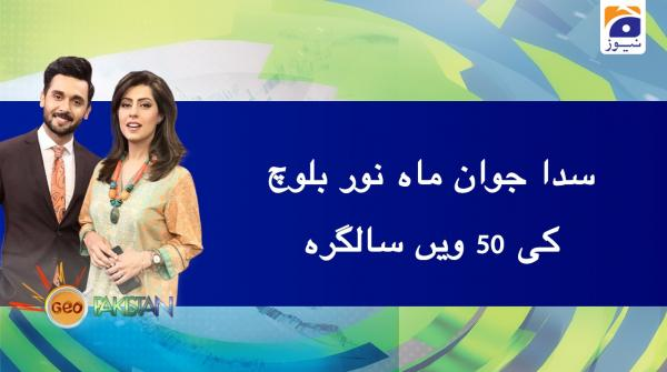 Geo Pakistan   14th July 2020