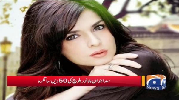 Sadaa Jawan Mah Noor Balouch ki 50ween Salgirah