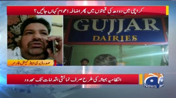 Karachi Me Doodh Ki qeematon Mew Phir Izafa, Awaz kahan Jayen ?