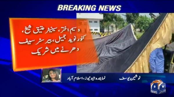 Loadshedding in Karachi: MQM prepares to hold sit-in outside Parliament House