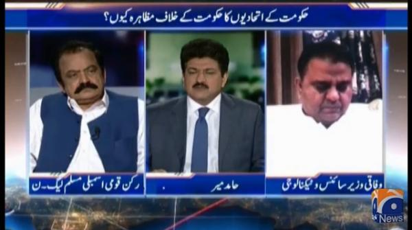 Rana Sanaullah's comments in Geo News' programme Capital Talk