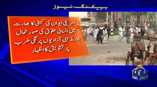 امریکی ایوان نمائندگان نے  وزیر خارجہ سے کشمیر کی صورتحال پر 90 روز میں رپورٹ طلب کرلی