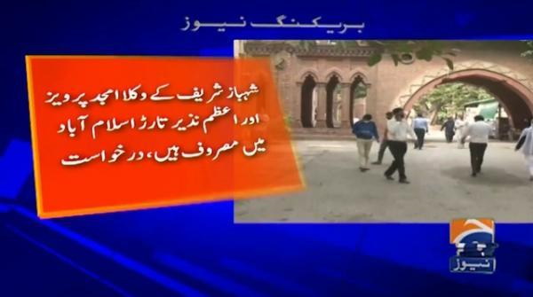 ہائیکورٹ نے شہباز  شریف کی عبوری ضمانت میں 23 جولائی تک توسیع کردی۔