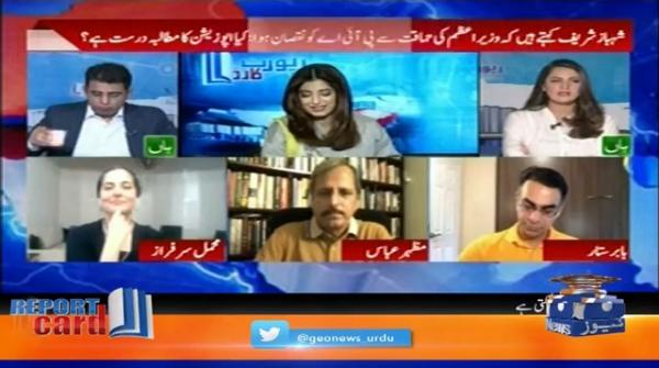 Report Card | Aleena Farooq Sheikh | 17th July 2020