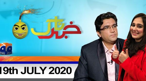 Khabarnaak | Ayesha Jehanzeb | 19th July 2020