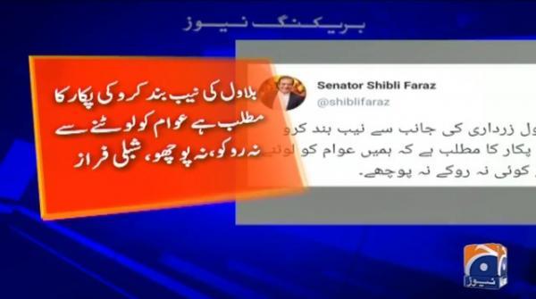 Shibli Faraz responds to Bilawal's press conference