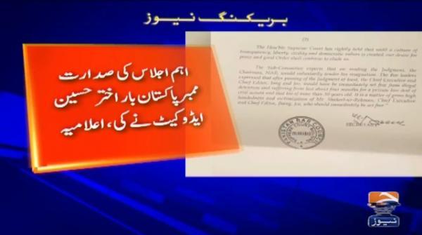 پاکستان بار، صوبائی باراوراسلام آباد بارکی سب کمیٹی کاسپریم کورٹ میں اجلاس