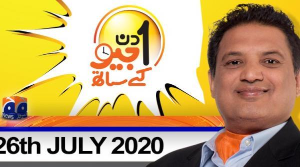 Aik Din Geo Ke Sath | 26th July 2020 | Guest: Naeem Tahir - Senior Artist