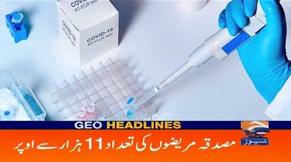 Geo Headlines 11 PM | 26th July 2020