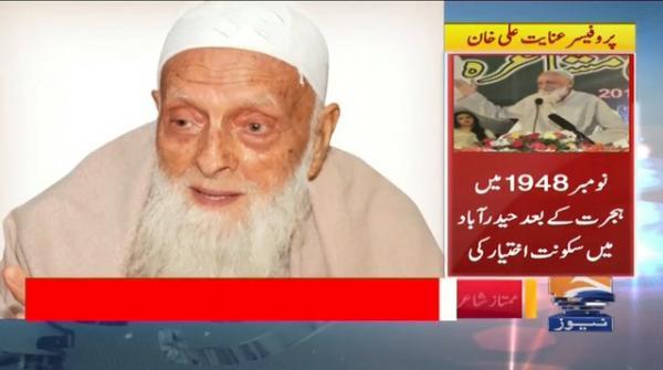 Mumtaz Shayir or Mahir-e-Taleem Inayat Ali Ka Haftay Or Itwaar Ki Dramiyani Shab Inteqaal Hua