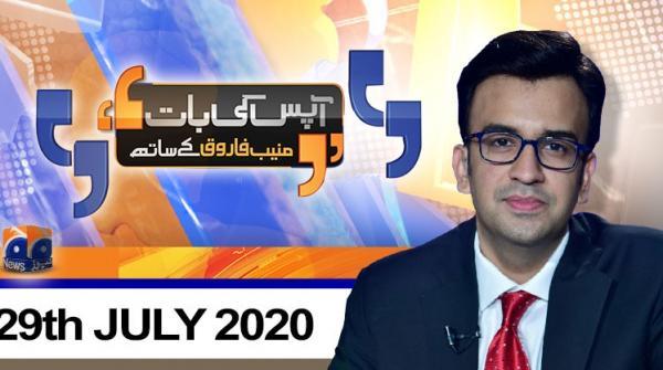 Aapas Ki Baat | Muneeb Farooq | 29th July 2020