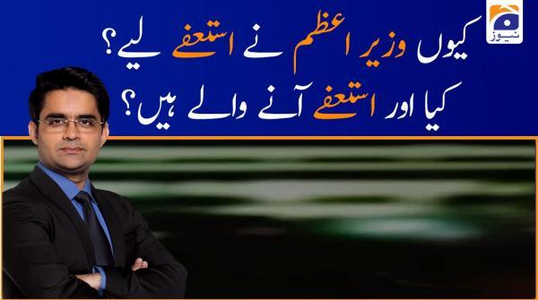 Kyun PM Imran Khan Ne Isteefay Liye, Kia Aur Isteefay Aane Wale Hain?