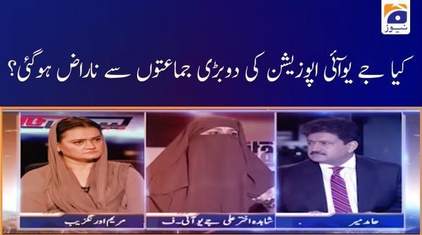 Kia JUI Opposition Ki 2 Bari Jamaaton Se Naraz Ho Gai?