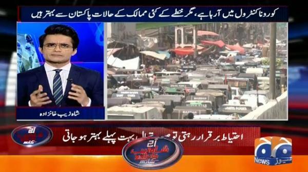 Aaj Shahzeb Khanzada Kay Sath | 31st July 2020
