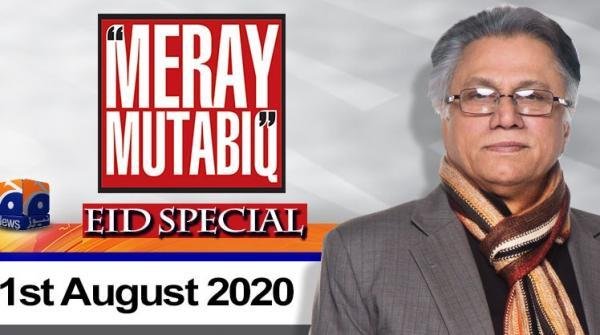 Meray Mutabiq | Hassan Nisar Eid Special | 1st August 2020