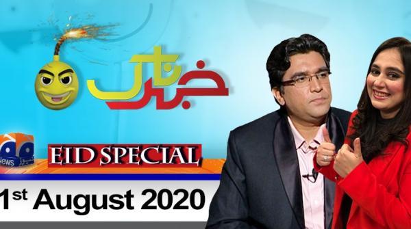 Khabarnaak | Ayesha Jehanzeb | Eid 1st Day Special