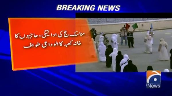 Last rituals of Hajj completed with safety precautions