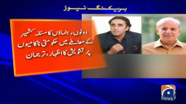 Bilawal and Shehbaz hold telephonic conversation