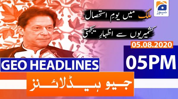 Geo Headlines 05 PM | 5th August 2020