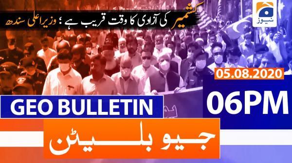 Geo Bulletin 06 PM | 5th August 2020
