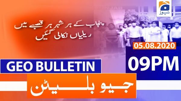 Geo Bulletin 09 PM | 5th August 2020