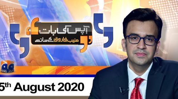 Aapas Ki Baat | Muneeb Farooq | 5th August 2020