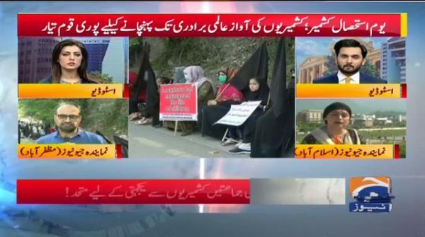 Youm-e-Istehsal Kashmir, Kashmiriyon Ki Awaz Aalmi Bradri Tak Puhunchanay K Liye Poori Qaum Tayar