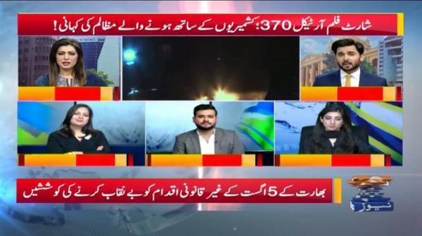 Short Film Article 370, Kashmiriyon K sath honay walay Mazalim Ki Kahani!