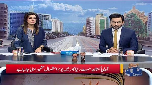 Geo Pakistan | 5th August 2020