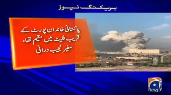بیروت دھماکا-پاکستانی بچہ جاں بحق 4 افراد زخمی،پاکستانی سفیر برائے لبنان