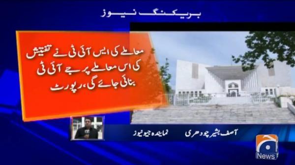 مطیع اللہ جان کے اغوا پر آئی جی کی رپورٹ سپریم کورٹ میں جمع